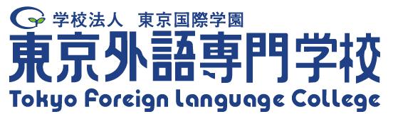 学校法人 東京国際学園 東京外語専門学校